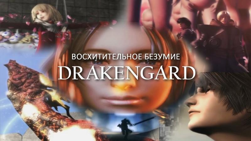 Восхитительное безумие Drakengard