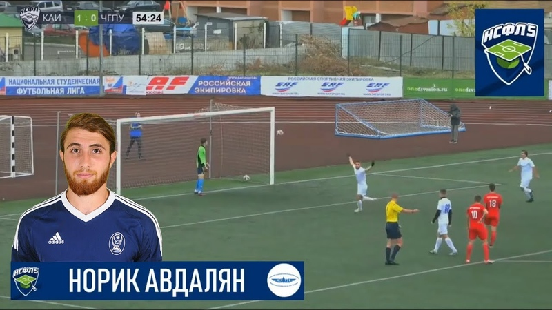 Penalty Flip = Amazing Goal Норик Авдалян Norik Avdalyan