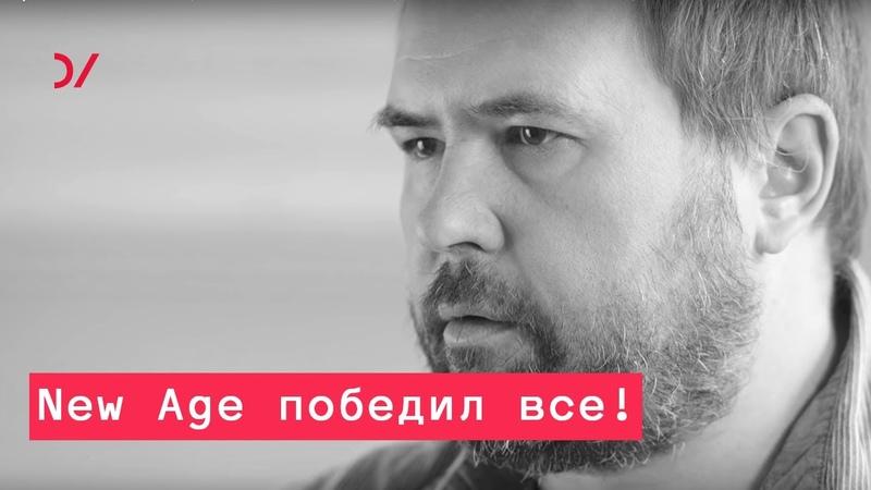 О постсоветской религиозности Александр Панченко