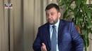 Нужно как можно быстрее развивать экономику Республики–Денис Пушилин