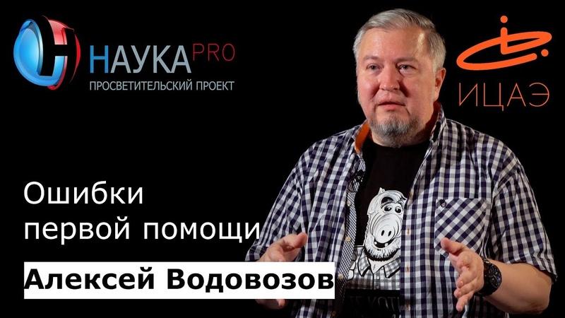 Алексей Водовозов - Ошибки первой помощи