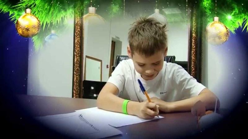 Маленький мальчик пишет письмо Деду Морозу на Новый 2015 Год!