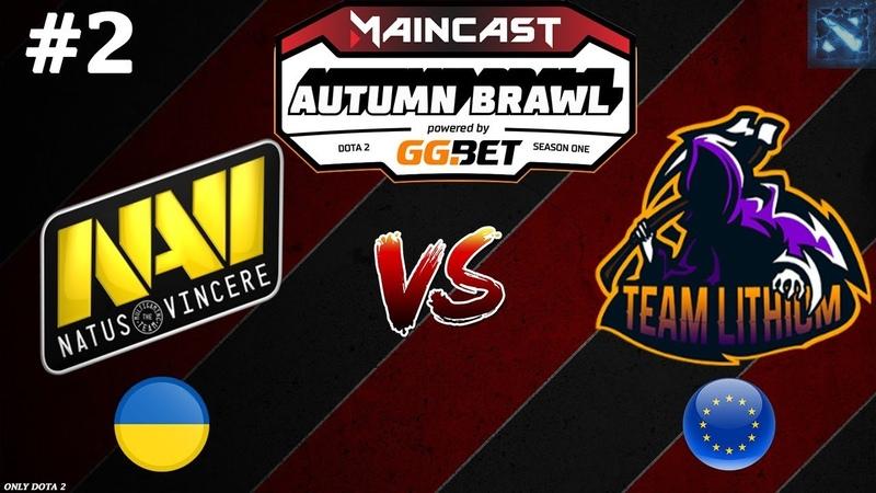 Na'Vi vs Lithium 2 (BO3) | Autumn Brawl