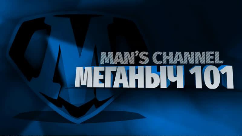 МΣГАНЫЧ 24 | азбука для мужчин
