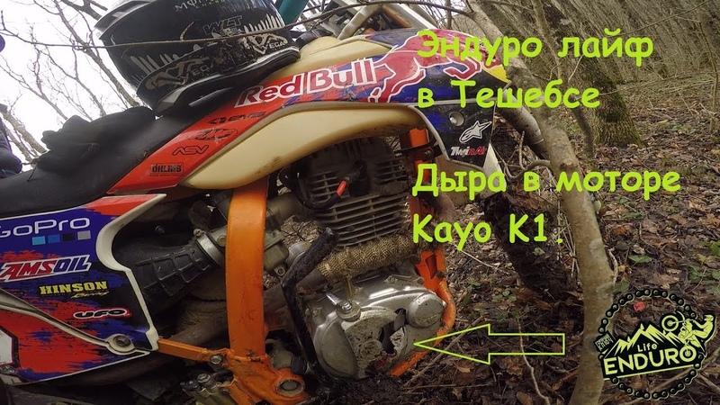 Эндуро лайф. Проломили мотор KAYO K1. Красоты Архипо-Осиповки.