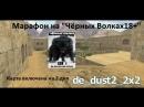 Чёрные Волки 72 часа Карта de_dust2_2x2 NONSTOP