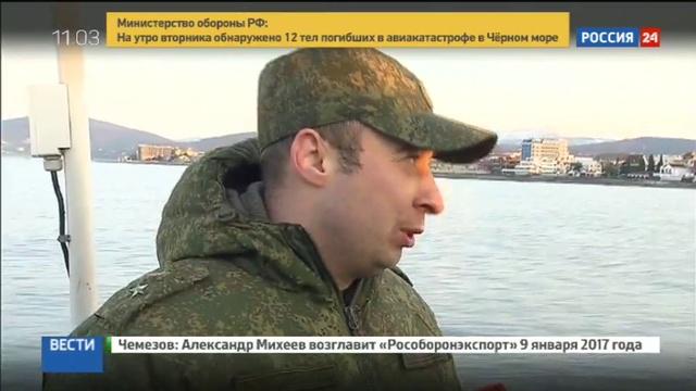 Новости на Россия 24 • Операция на месте крушения Ту-154: один из черных ящиков поднят на поверхность