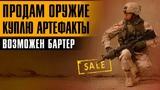 США продают оружие ИГИЛ в обмен на артефакты и золото Сирия последние новости сегодня