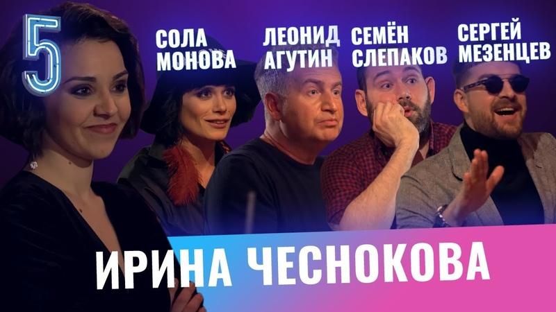 Семен Слепаков Леонид Агутин Сола Монова Сергей Мезенцев Бар в большом городе Выпуск 5