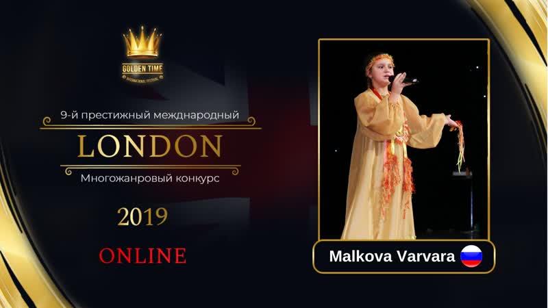 GTLO-0601-0045 - Малькова Варвара/Malkova Varvara - Golden Time Online London 2019