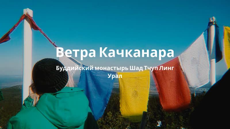 Ветра Качканара | Буддийский монастырь Шад Тчуп Линг | Урал