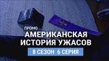 Американская история ужасов 8 сезон 6 серия Промо (Русская Озвучка)