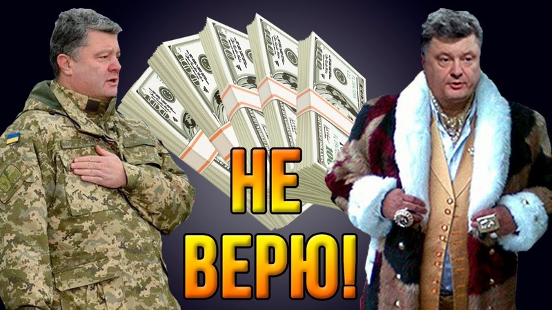 Доигрался! Почему украинцы больше не будут голосовать за Порошенко.