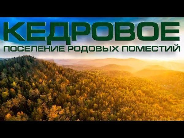 Родовые Поместья Приморья! Кедровое - поселение в тайге только для сильных духом