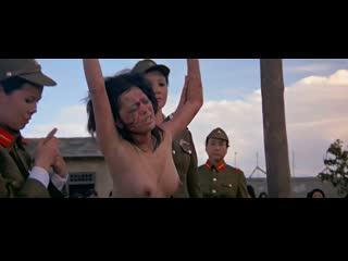 Худ.фильм про женский концлагерь(есть бдсм) nu ji zhong ying(бамбуковый дом кукол) 1973 год