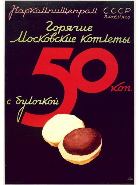 ГАМБУРГЕР ДЛЯ ПРОЛЕТАРИЯ А вы знали, что в СССР была попытка производства собственных гамбургеров Началось все в августе 1936 года, когда наркома пищевой промышленности Анастаса Микояна вместе