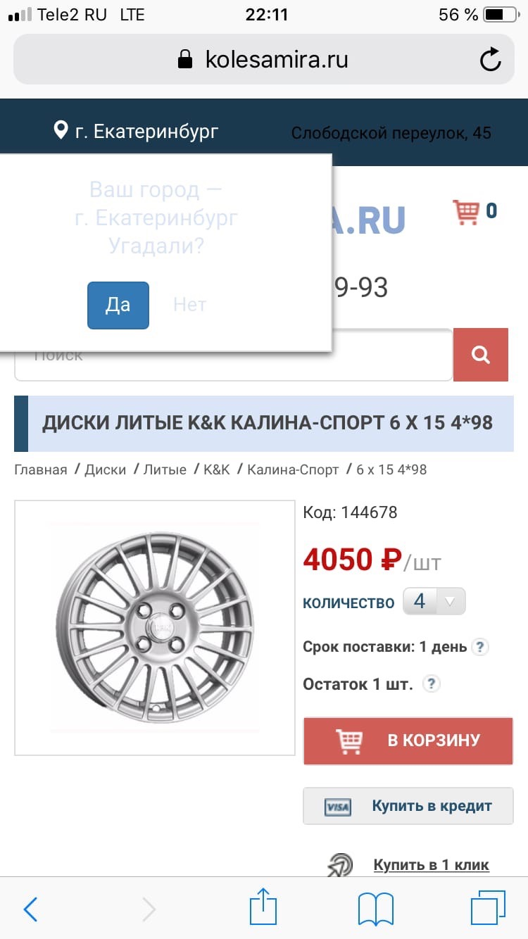 Купить диски Калина спорт состояние | Объявления Орска и Новотроицка №2766