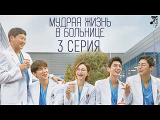 [fsg baddest females] doctor playbook   мудрая жизнь в больнице 3/16 (рус.саб)