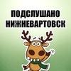 Подслушано Нижневартовск & Конкурсы
