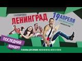 Ленинград в Хабаровске с последним концертом! 19 апреля, Платинум-Арена