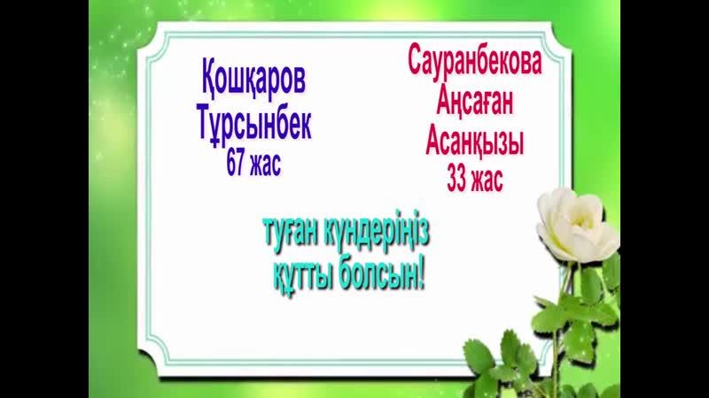 Түркістан_саздысәлемҚошқаровТұрсынбек,СауранбековаАңсағанАсанқызы