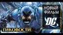 ГИКОВОСТИ Новый фильм DC, Сорвиголову закрыли, Тизер Человека паука 2...
