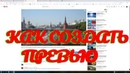 создать превью значок с помощью YouTube и VIDIQ за 5 минут с любыми кадрами и текстом своего видео
