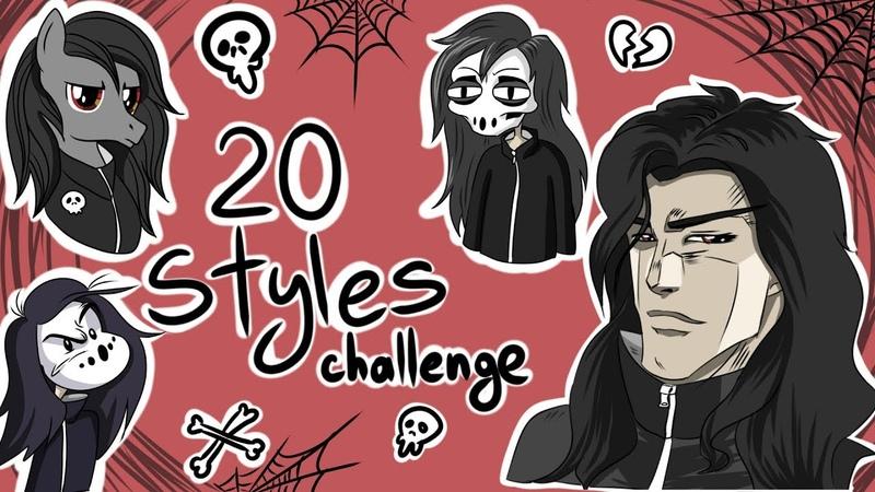 20 STYLES CHALLENGE |20 СТИЛЕЙ MASKA VLADA| Анимация Speedpaint Danti
