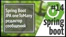 Spring Boot: JPA oneToMany - сообщения пользователя, редактор сообщений