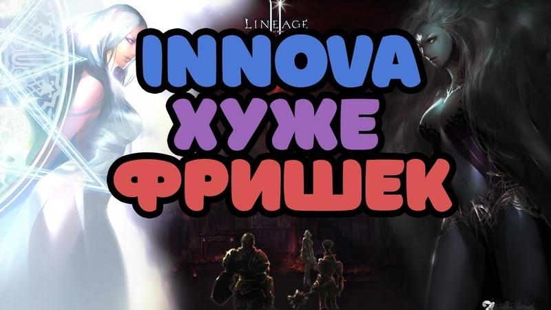 🔥Гайд:Как заплатить и быть униженным!Innova,Lilith и Anakim,Баны на Twitch!