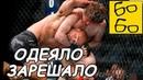АСКРЕН ЗАДУШИЛ ЛОУЛЕРА! Судья ошибся Или просто борьба рулит АНАЛИЗ И РАЗБОР БОЯ UFC 235 от Яниса