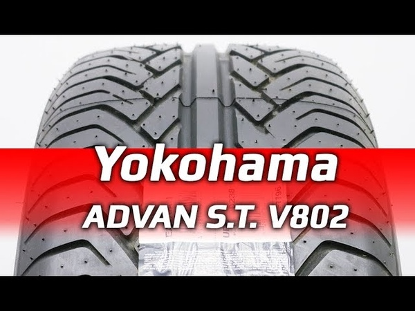 Yokohama ADVAN S.T. V802 обзор