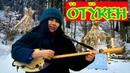 Native Siberia ВСЯ СИБИРЬ ТАНЦУЕТ ПОД OTYKEN! ПЕСНЯ ЛЮБИМАЯ ДОЧКА