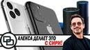 IPhone 11 слили! Тони Старк продался OnePlus 7! И Alexa замутила с Siri.