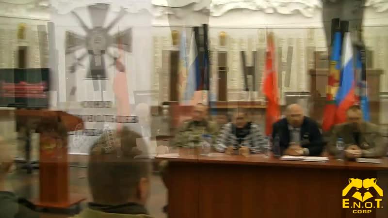 I Съезд Союза Добровольцев Донбасса (часть 3) Ольга Кулыгина, Андрей Родкин