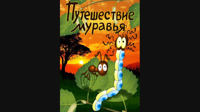 Путешествие муравья (По мотивам сказки В. Бианки) 1983