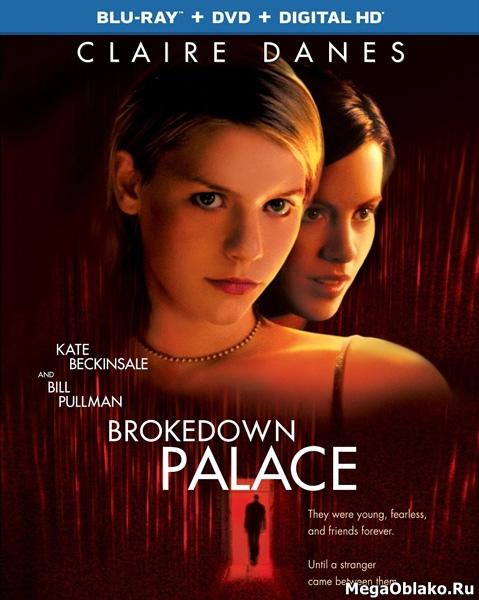 Разрушенный дворец / Brokedown Palace (1999/BDRip/HDRip)