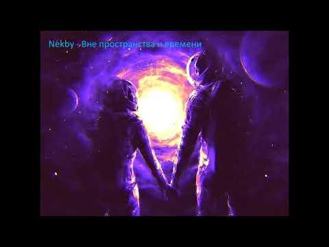 Nekby - Вне пространства и времени