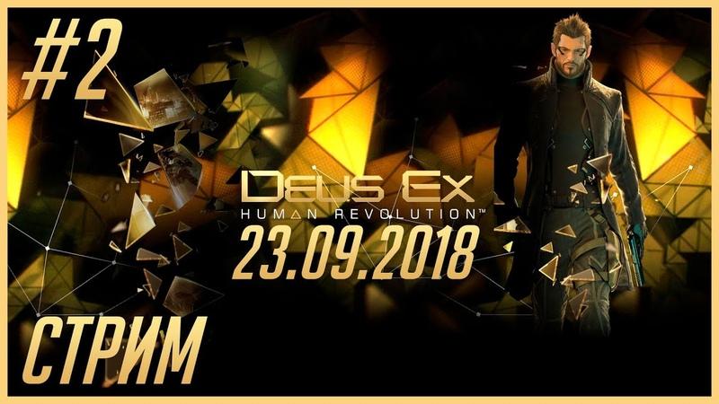 Deus Ex: Human Revolution - Director's Cut - часть 2[Барретт]