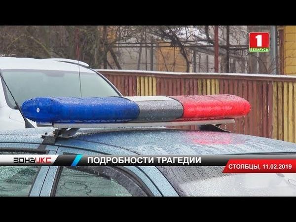 Новые подробности в деле о ЧП в Столбцах. Зона Х