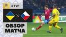 16.10.2018 Украина - Чехия - 10. Обзор матча