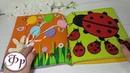 Мягкая книжка своими руками. Чем занять малыша. Развивашка из фетра