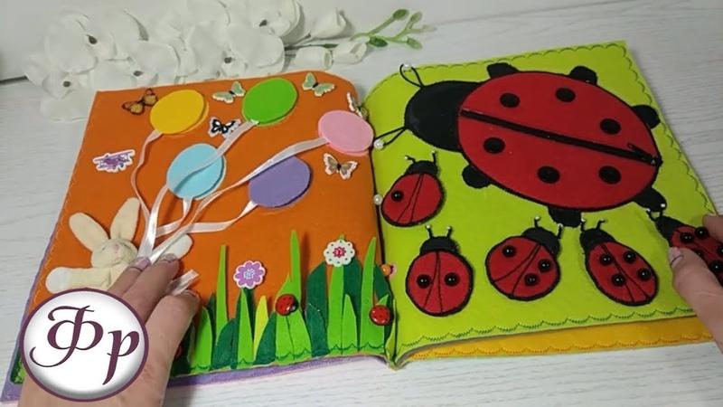 Мягкая книжка своими руками Чем занять малыша Развивашка из фетра