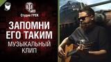 Отходная по алкашу - музыкальный клип от Студия Грек World of Tanks