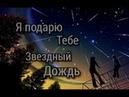 Звёздный Дождь - Юного Режиссёра на новеллу Леонида Енгибарова
