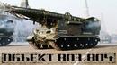 ИСУ-152 с ядерными ракетами: «Объект 803» и «Объект 804»