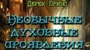 Дерек Принс Необычные духовные проявления