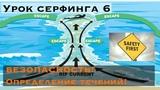 Урок серфинга 6. Безопасности. Определение места катания! Как и где заходить в воду