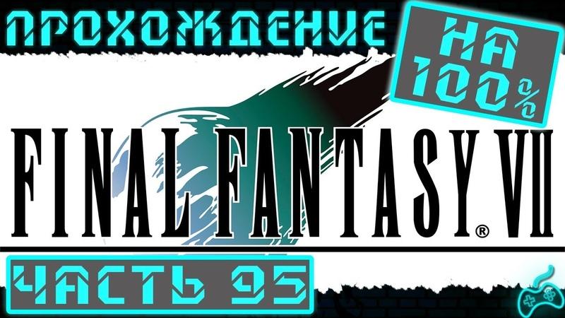 Final Fantasy VII - Прохождение. Часть 95: Emerald Weapon с одной атаки. Изумрудное Оружие
