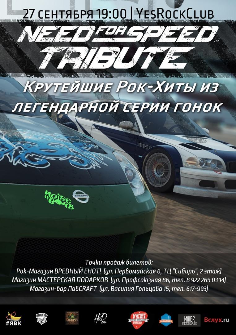 Афиша Тюмень Need For Speed tribute /27 сентября/ YesRockClub